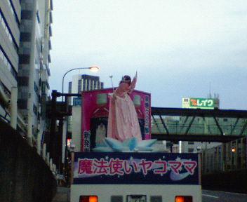 0312yako1.jpg