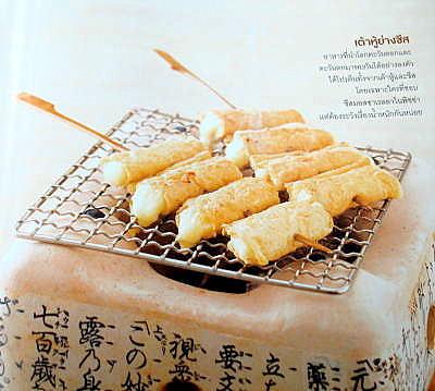 タイの和食