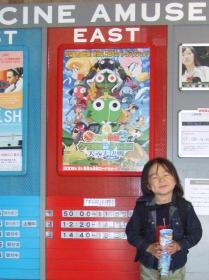 2008年3月23日渋谷