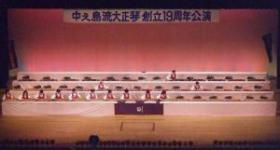2008年大正琴