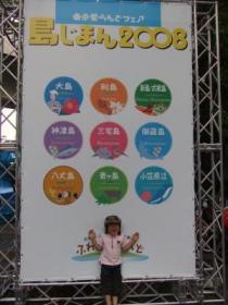 2008年6月1日イベント