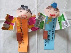 2008年7月7日おり姫&彦星
