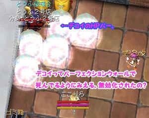 decoi_otohu.jpg