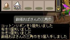 sankakukin_obasan.jpg