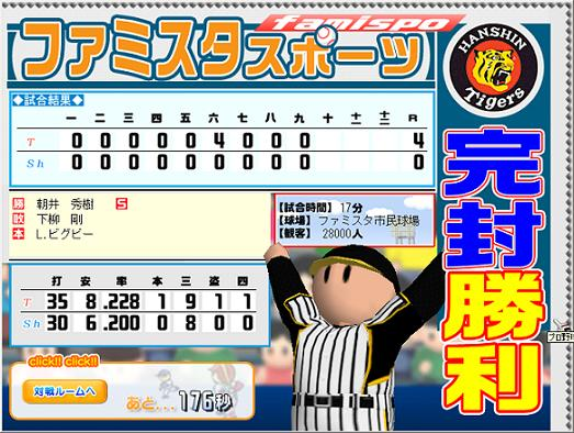 ビグビー2試合連続満塁弾!!