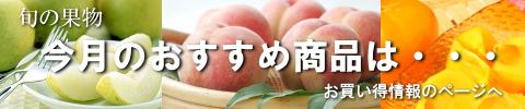 果物(梨、柿、桃)の販売、通販