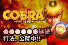 コブラ ~終わりなき劇闘~ (CRコブラ2M-VC)