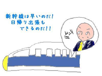新幹線とのごろー君