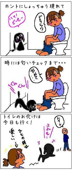 トイレのお化け1