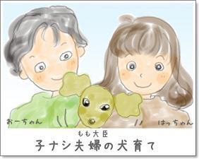 子ナシ夫婦の犬育て