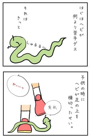 苦手1-1