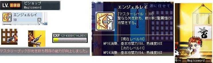 Magic140 経験値(5/5)