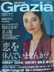 Grazia表紙