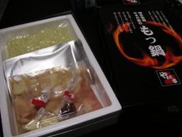 モツ鍋( ゚∀゚)o彡゜