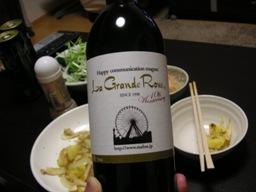 次はワインだぜ。