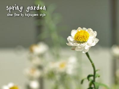 springgarden06