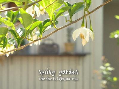 springgarden24
