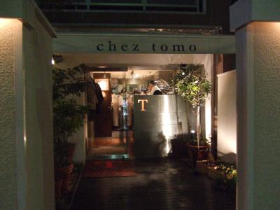 chez tomo(シェ・トモ)  入口