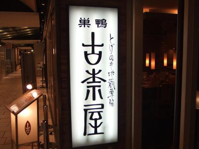 カレーうどん 古奈屋 六本木ヒルズ店