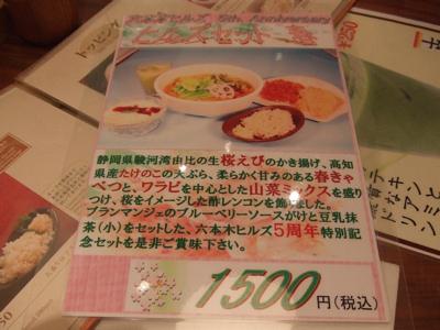 カレーうどん 古奈屋 六本木ヒルズ店 春のセット