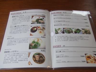 シンガポール料理 Five Star Cafe 五星鶏飯 ランチメニュー