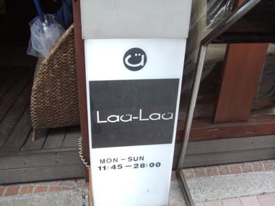 ヘルシーアジアンダイニング Lau-Lau(ラウラウ)麻布十番店