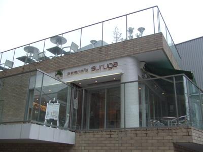 代官山 cafe suruga(カフェ スルガ)