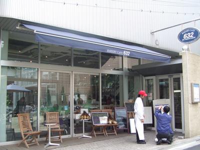 BAKERY CAFE632 (ベイカリーカフェ632)