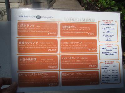 BAKERY CAFE632 (ベイカリーカフェ632) ランチメニュー