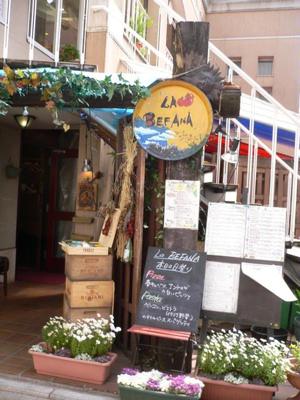 PIZZERIA LA BEFANA ラ・ベファーナ 吉祥寺店