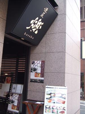 火楽 (karaku)新橋店