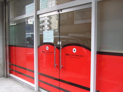 東京レーシックセンター