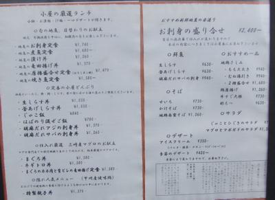 江ノ島の和食屋さん『小屋』(コヤ) ランチメニュー