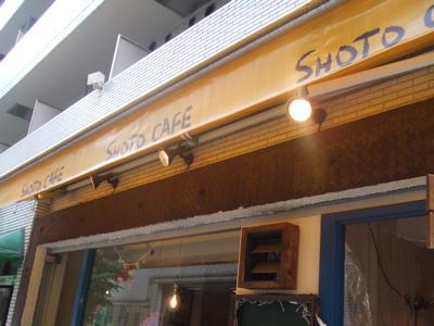SHOTO CAFE(ショートーカフェ)