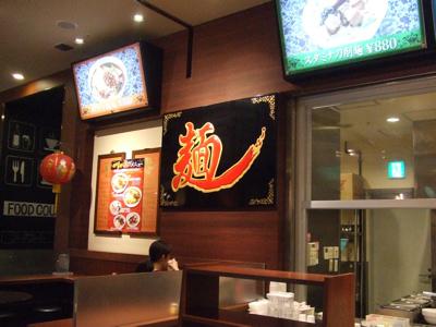 ミッドタウン 刀削麺
