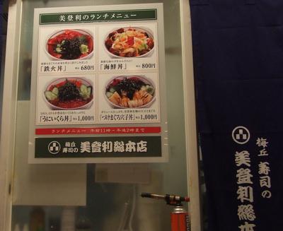 美登利寿司のランチメニュー
