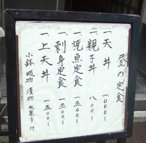 京の里 ランチメニュー