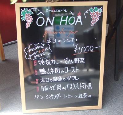 ON HOA(オン ホア) ランチメニュー