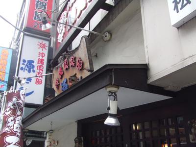 沖縄倶楽部「源さん」