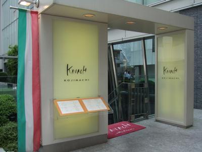 カバチ 麹町店