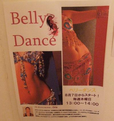メロウボーテのベリーダンス8月より開催
