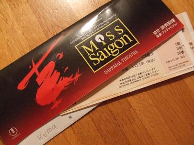 ミスサイゴンのチケット