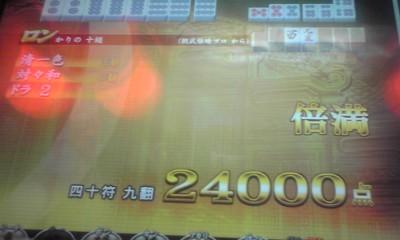 SH01057908031701.JPG