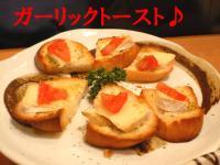 日記3・26~ガーリックトースト