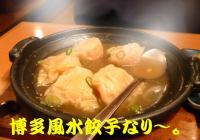日記3・26~水餃子