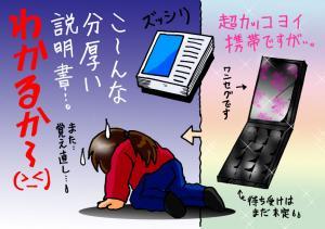 日記3・27~携帯ネタ