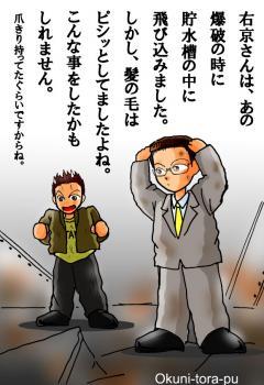 相棒~劇場版・小ネタ3