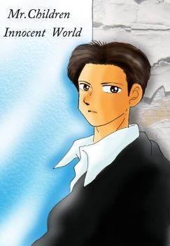 ミスチル・桜井イノセントワールド
