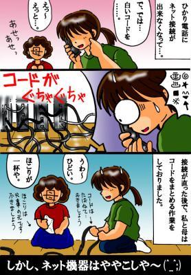 日記6・24接続不良マンガ
