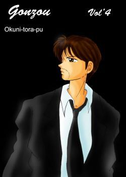 ゴンゾウ~4話